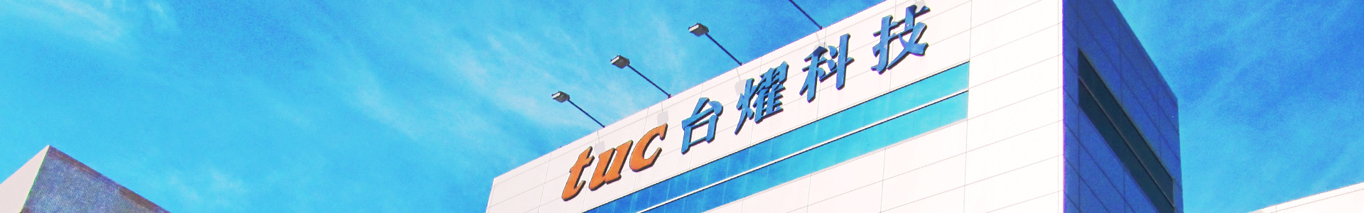 About TUC
